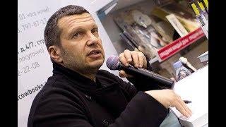 Соловьев жестко ОТВЕТИЛ: