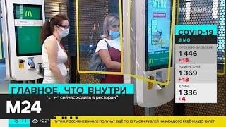 Как изменилась работа кафе и ресторанов в Москве - Москва 24