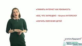 БЕЗОПАСНЫЙ ИНТЕРНЕТ. Аверкиева Е.В.
