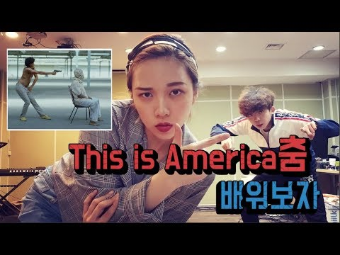 This is America 춤 배우기?!/ 아프리카 춤/ Childish Gambino