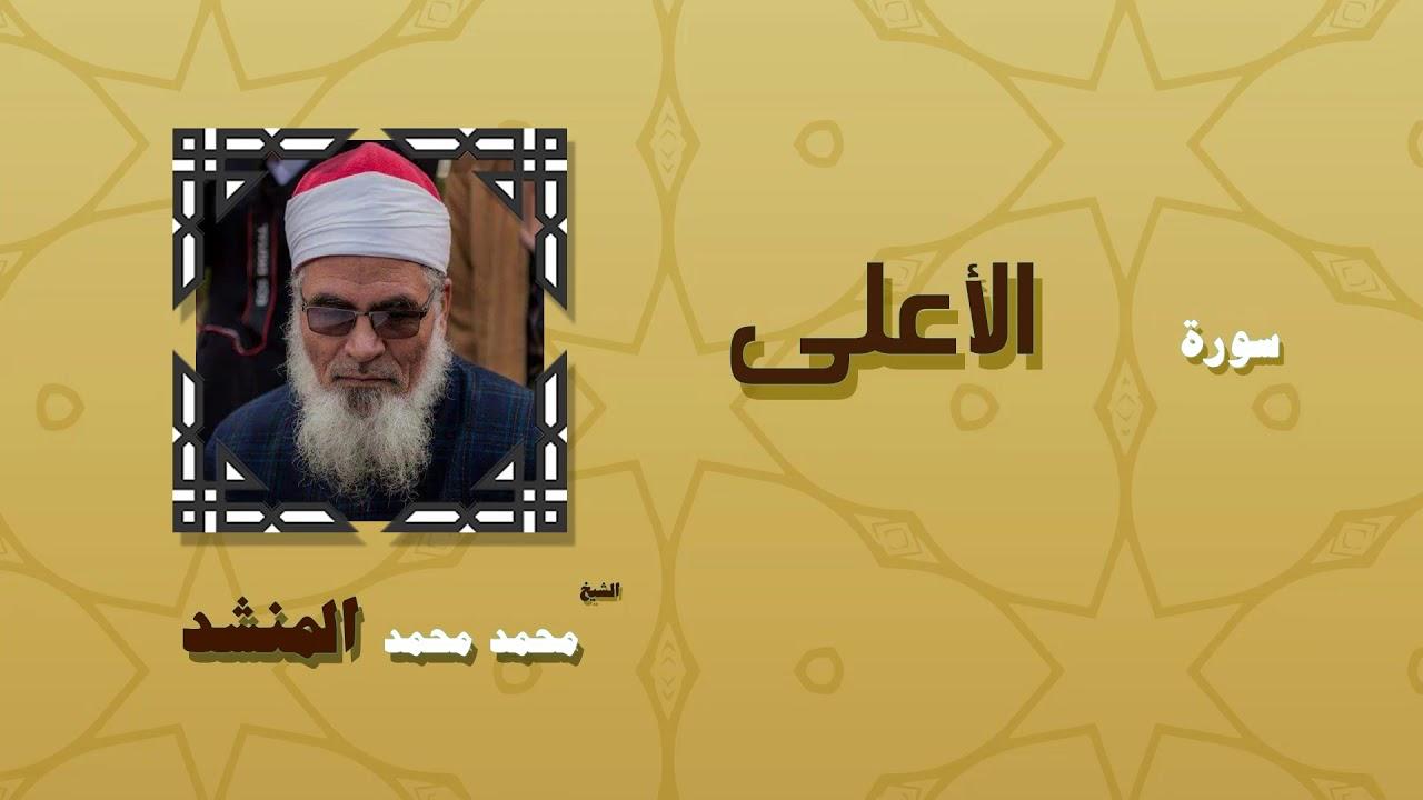 القران الكريم بصوت الشيخ محمد محمد المنشد | سورة الأعلى