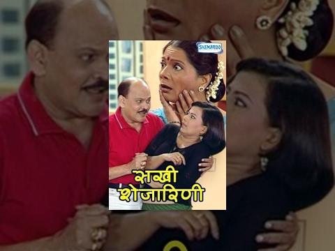 Sakhi Shejarni (1970) - Sudhir Joshi - Marathi Popular play