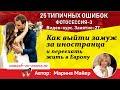💗💗ФОТОСЕССИЯ-3. 25 ТИПИЧНЫХ ОШИБОК фотосессии. Занятие 27. Видео-курс/Как выйти замуж за иностранца.