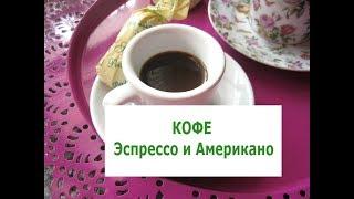 ЭСПРЕССО и АМЕРИКАНО  Как приготовить кофе дома