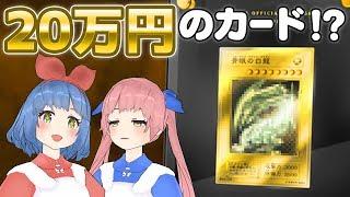 【遊戯王】20万円のカードを予約してみた