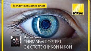 Снимаем портрет на фотоаппарат Nikon. Выбор зеркального фотоаппарата. Плюсы и минусы. Fotoshkola.net