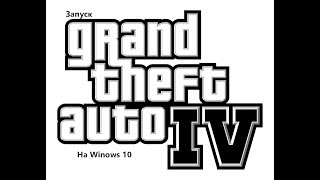 запуск GTA IV на Windows 10