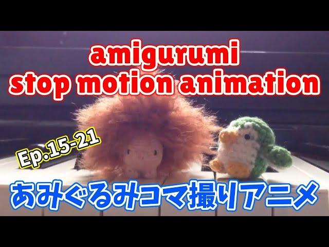 あみぐるみコマ撮りアニメ『かんたとこたろう』Ep15-21 | amigurumi stop motion animation Ep15-21