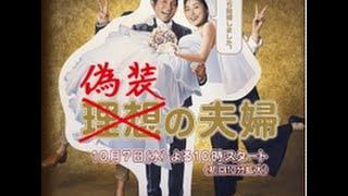 天海祐希主演『偽装の夫婦』が話題! ゲイが結婚したら偽装結婚なのか?...