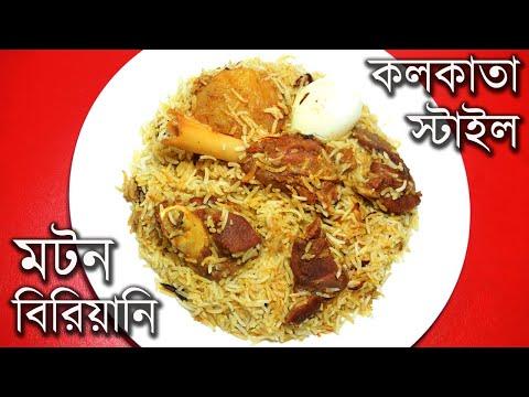 Mutton Biryani Recipe | Kolkata Style Easy Mutton Dum Biryani Recipe | Durga Puja Special Recipe