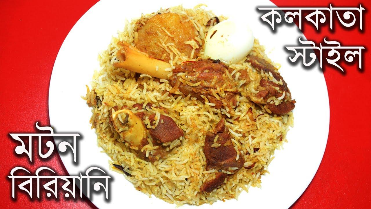 Mutton Biryani Recipe Kolkata Style Easy Mutton Dum Biryani Recipe