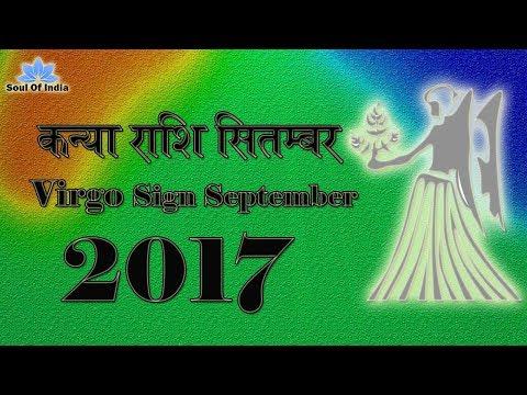Kanya Rashifal September 2017, Kanya Rashi September 2017, Virgo September 2017, कन्या राशि सितम्बर