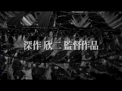 映画『バトル・ロワイアル3D』3Dサウンド映像