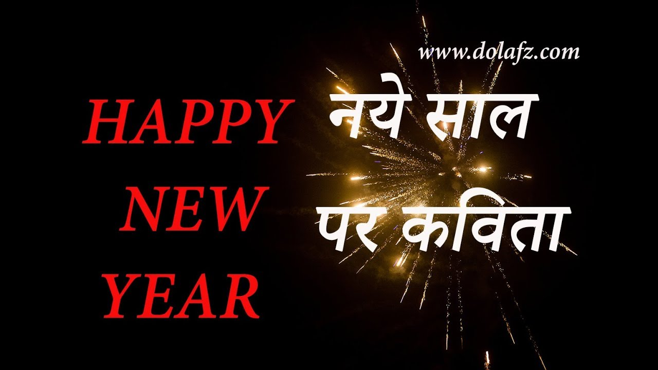 happy new year shayari in hindi new year wishes in hindi