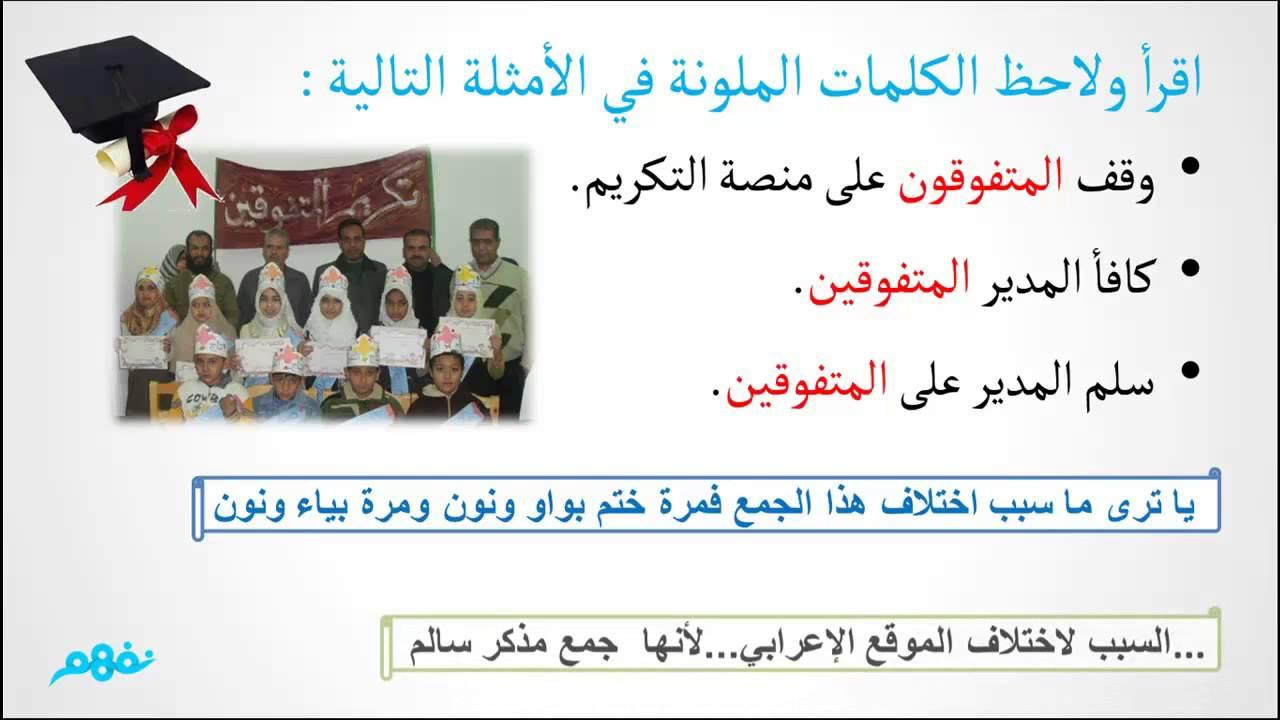 إعراب جمع المذكر السالم لغة عربية للصف الخامس الإبتدائي نفهم Youtube