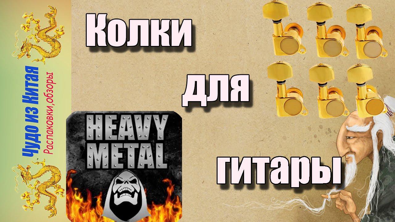 Купить гитарные колки по доступной цене с доставкой по россии и москве, гарантия. Большой выбор колков со скидками и бонусами в каталоге интернет-магазина shamray.