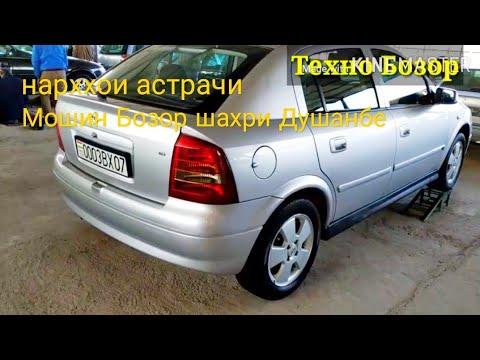 Мошин бозори Душанбе нархои астрачи вагон