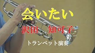 """田舎のおっさんのラッパ吹き! trumpet リクエスト曲の 沢田知可子の""""会いたい""""をトランペットで演奏してみました。 よろしければ是非チャンネル登録もお願い致します。"""