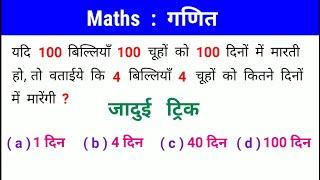 Maths : गणित // खतरनाक ट्रिक // बार - बार पूछे गये प्रश्न // SSC, UPSSSC, UPSC, UPSI, GROUP - D