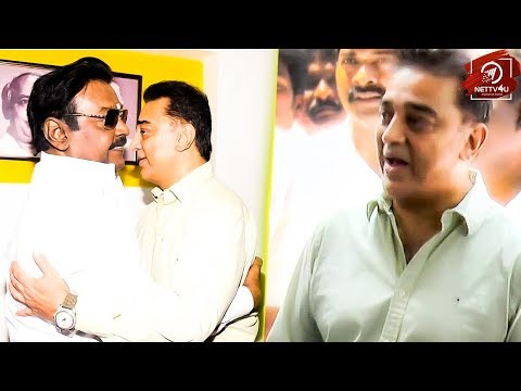 Kamal Haasan Impressive Speech After Meeting Vijayakanth | Vijayakanth is my Pioneer In Politics