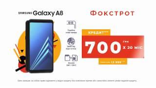 Перемога над цінами! Смартфон Samsung Galaxy A8 за 13999 грн. та карта пам'яті у подарунок!