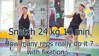 Рывок гири 24 кг- сколько можно успеть за 10 минут ?