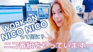 My job with NICO NICO DOUGA