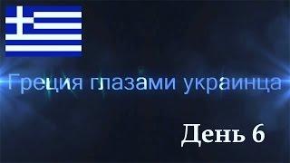 Греция глазами украинца. День 6. Касандра. Бухта. Море(Этот видео отчёт о путешествии на машине из Украины в Грецию с клубом автотуристов