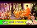 ChullaPaduma Jathakaya   චුල්ල පදුම ජාතකය   Viridu Bana   M V Gunadasa