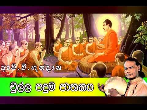 Download ChullaPaduma Jathakaya | චුල්ල පදුම ජාතකය | Viridu Bana | M V Gunadasa