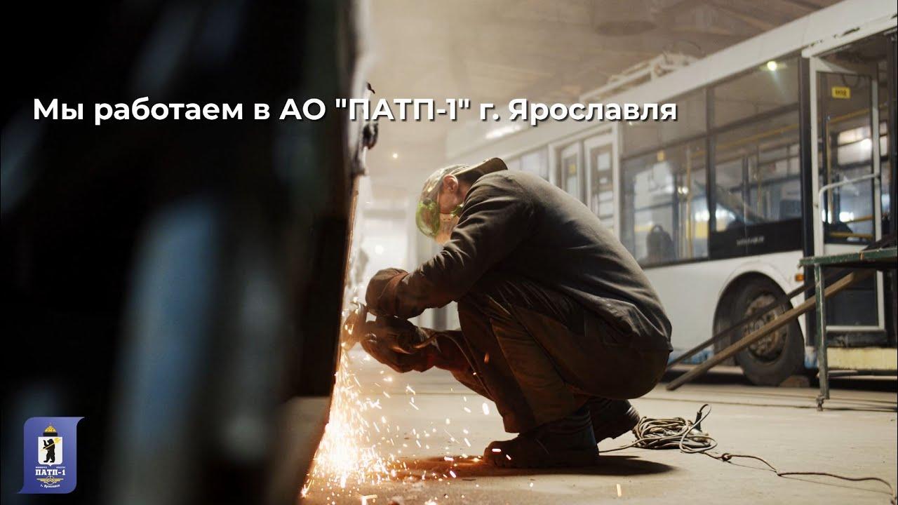 """Имиджевый ролик для АО """"ПАТП-1"""""""