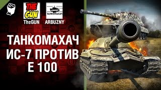 ИС-7 против Е 100 - Танкомахач №65 - от ARBUZNY и TheGUN [World of Tanks]