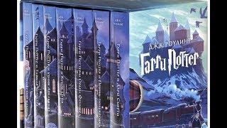 Гарри Поттер: история в 20 лет. Вокруг планеты