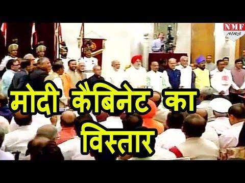 LIVE: Oath Taking Ceremoney   19 नए चेहरे Modi Cabinet में शामिल, Javedkar का बढ़ा कद