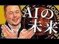 イーロンが語るAIの未来とは!? の動画、YouTube動画。