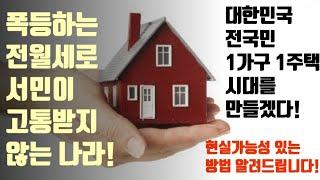 대한민국 모든 국민이 1가구 1주택시대를 만들 수 있는…