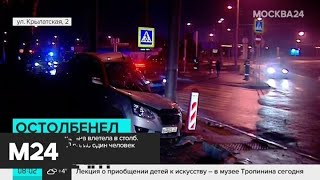 Человек погиб в ДТП на западе столицы - Москва 24