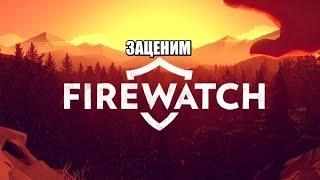 FireWatch - Лес,Выпивка и Голые Девушки