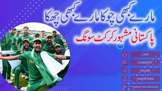 """Best Cricket Song """"Mare Kabhi Chowka Mare Kabhi Chakka"""" By Fareha Perveiz & Sahir Ali Bagga .flv"""