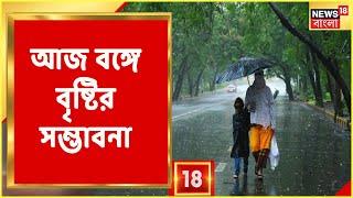 Weather Update: আগামী ২ ঘণ্টায় Kolkata-এ ঝড়বৃষ্টি, আর কোন কোন জেলায় বৃষ্টির সম্ভাবনা, জানুন