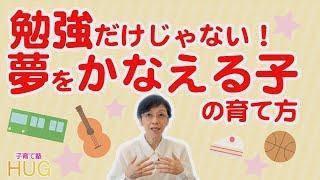 新米ママの不安をなくすストレスフリー子育て塾HUG(ハグ) http://koso...