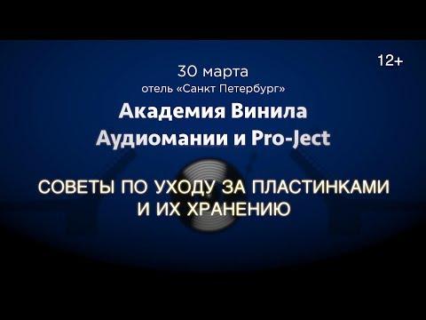 Академия Винила в СПб (30.03.19). V часть: уход за пластинками