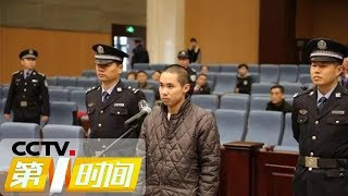 《第一时间》 20190831 2/2  CCTV财经