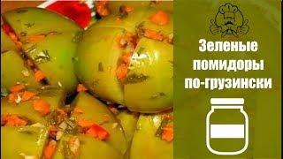 Как приготовить зеленые помидоры по-грузински