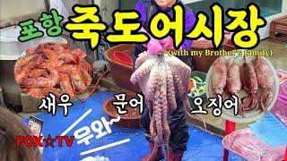 죽도어시장탐방/해산물구입/Buy seafood in K…