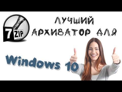 Архиваторы для Windows 10 скачать бесплатно на русском языке