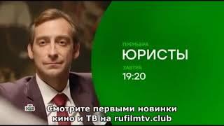 Юристы 5 серия (сериал,детектив)