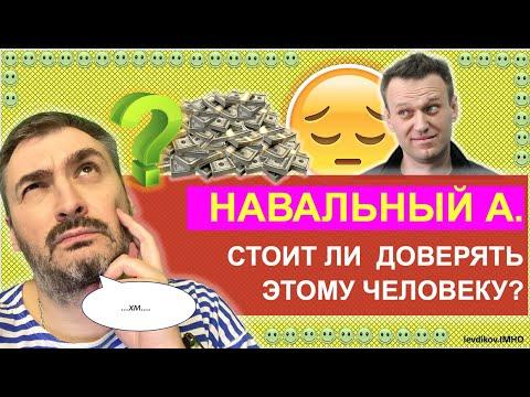 🧔🏻Алексей Навальный: отзыв зрителя о канале НАВАЛЬНЫЙ LIVE (ЛАЙФ)| Популярные ютуберы