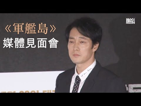[繁中/ENG]20170719《軍艦島》媒體見面會蘇志燮CUT So Jisub at Battleship Island Media Conference