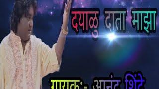 Nav Koticha Raja Dayalu Data Maza Anand Shinde Full Video Song